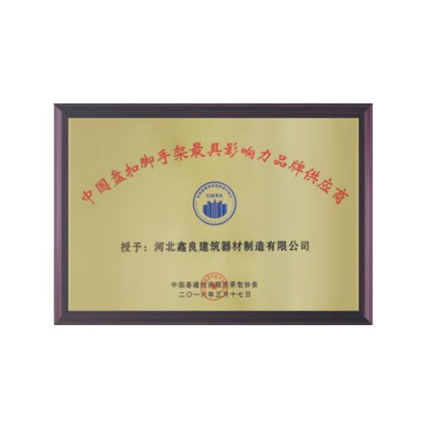 中国盘扣脚手架最具影响力品牌供应商